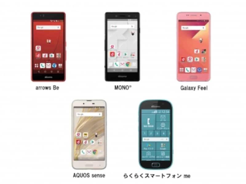 対象機種:上段左よりarrowsBe、MONO(R)、GalaxyFeel。下段左よりAQUOSsense、らくらくスマートフォンme