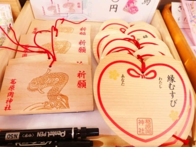 葛原岡神社の縁結びの絵馬