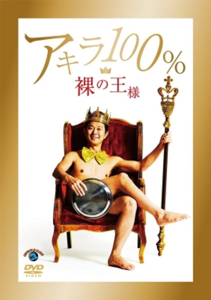 お盆一枚でピン芸人の王者に立ったアキラ100%(画像はAmazonより:http://amzn.asia/10xnWcL))