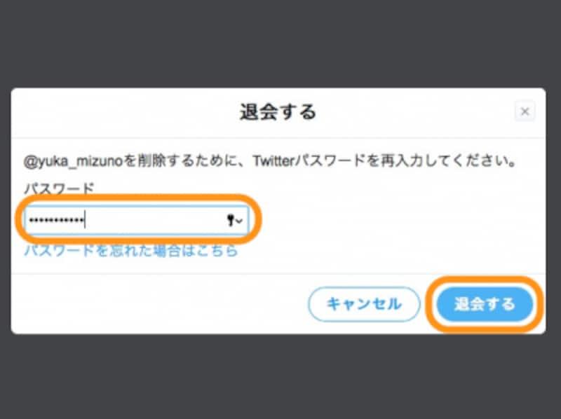 パソコンでtwitterアカウントを削除する方法 手順4 パスワードを入力して[退会する]をクリック