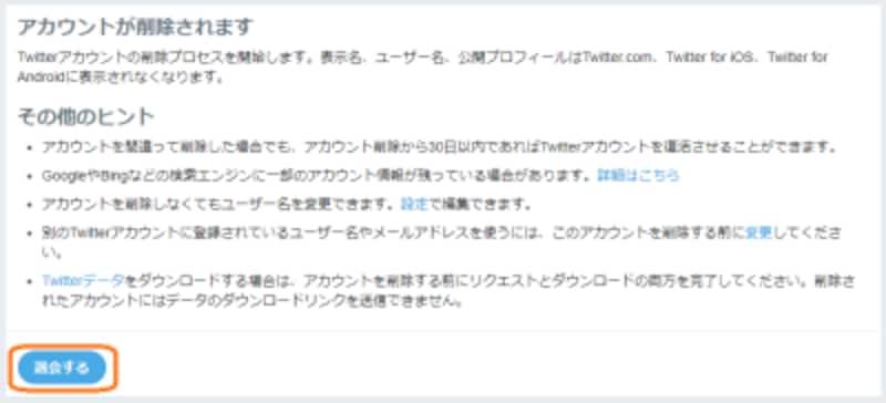 パソコンでtwitterアカウントを削除する方法手順3[退会する]をクリック