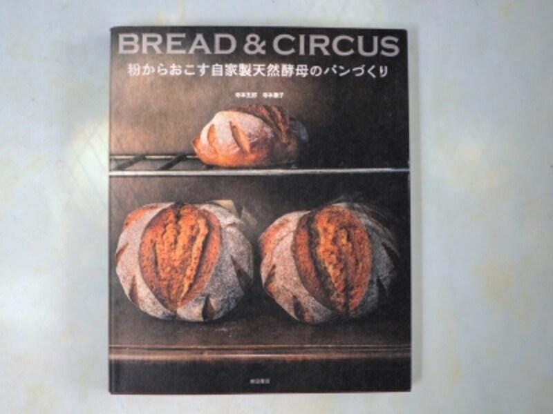 BREAD&CIRCUS粉からおこす自家製天然酵母のパンづくり