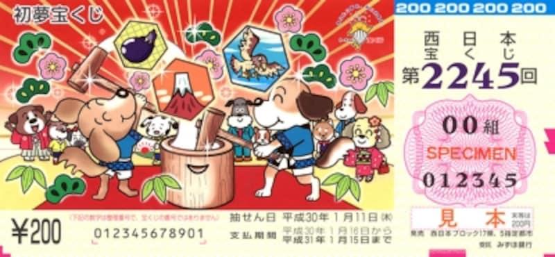 西日本初夢宝くじ。発売枚数は700万枚