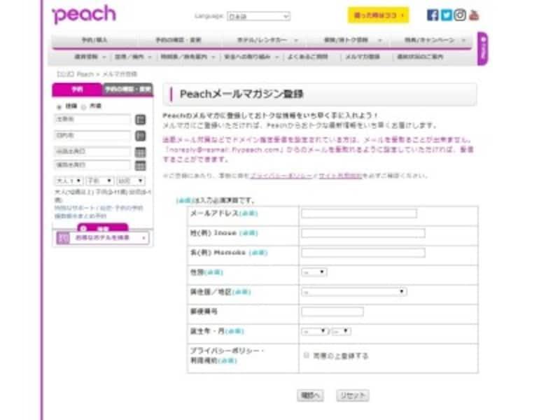 LCCのセール情報をいち早くゲットするには「メールマガジン」登録がおすすめ(Peach公式ホームページより)