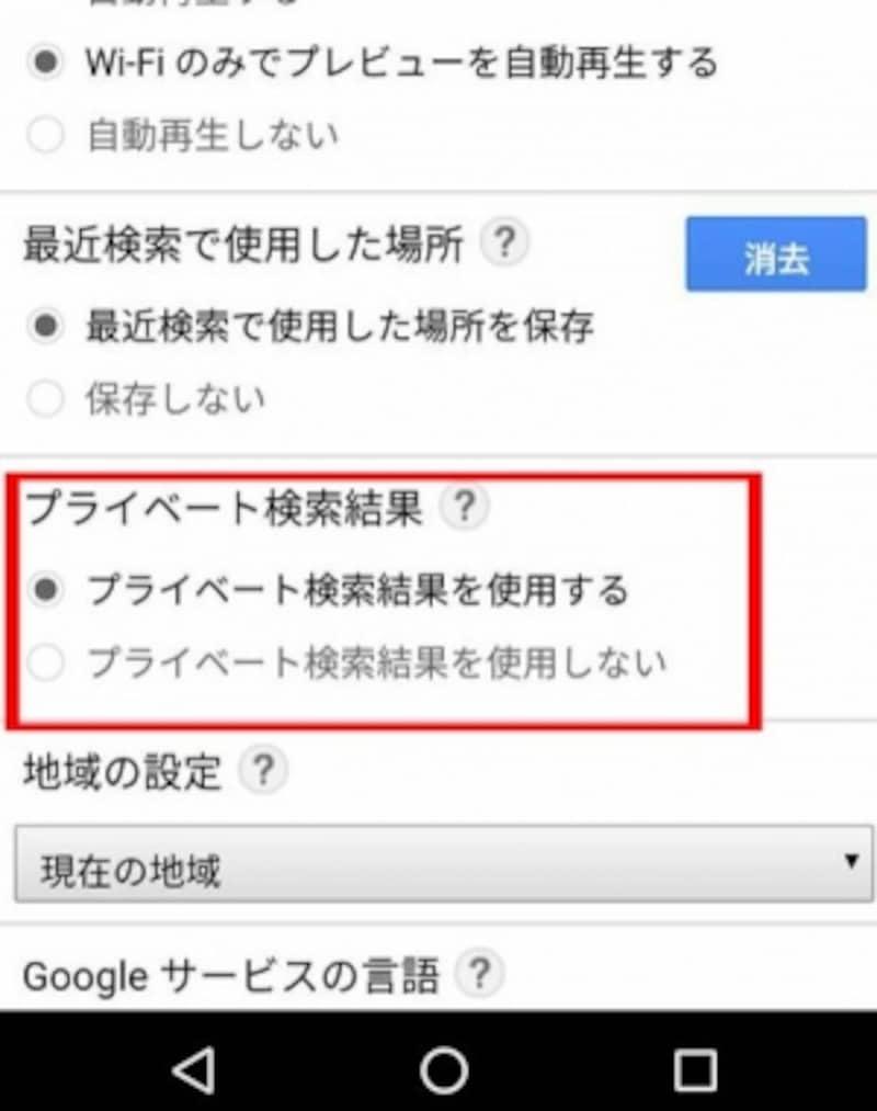 「プライベート検索結果」から選択
