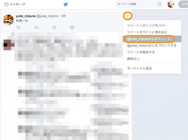 ツイート画面で[∨]をタップして[@~~さんをミュート]をクリック