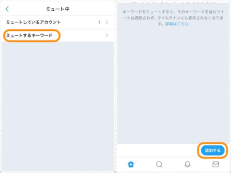 (左)[ミュートするキーワード]をタップ。(右)[追加する]をタップ