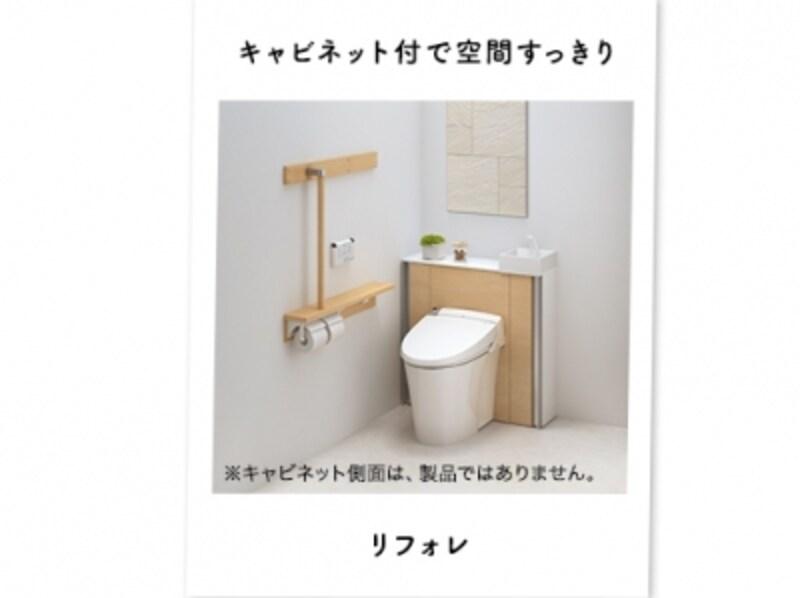 キャビネット付きトイレ「リフォレ」