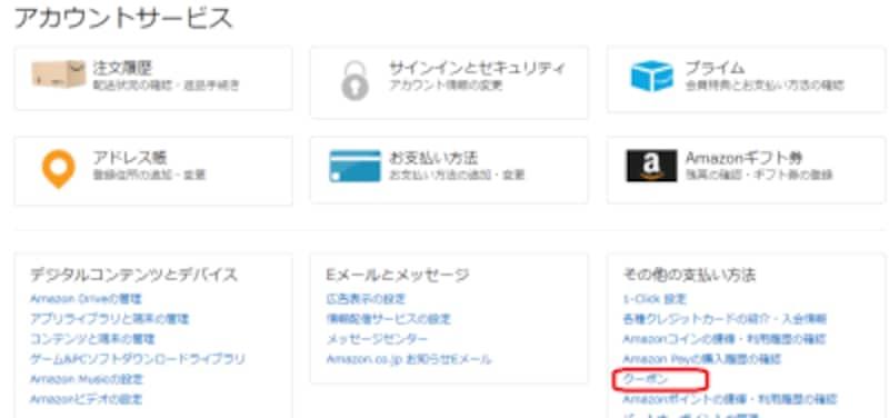 クーポン対象商品の一覧から見つける方法【アカウント&リスト】→【アカウントサービス】→【クーポン】
