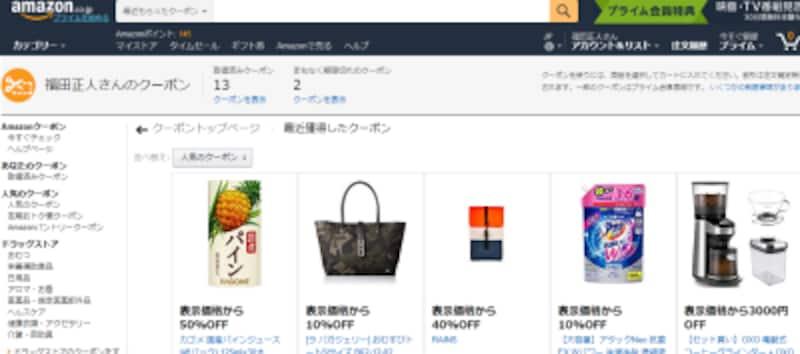 この操作によってクーポン対象の商品の一覧が表示されます。一部商品は1amazonプライム会員向けになっており、一般会員は利用できません。