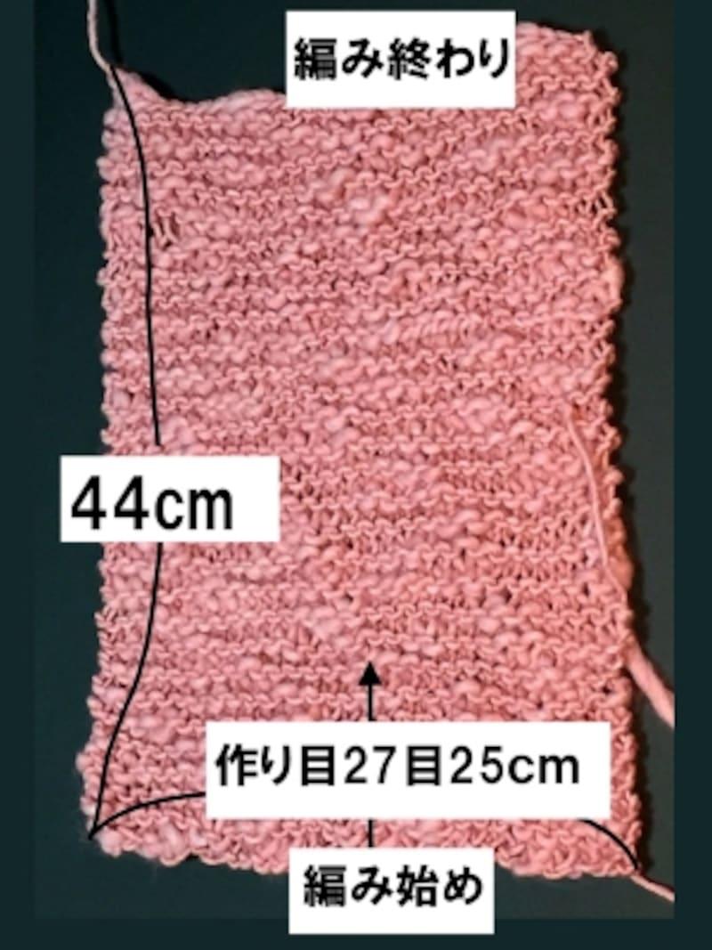 編み目・段数の数やサイズを確認しましょう