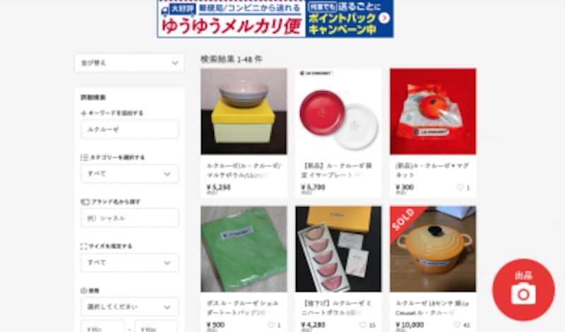 パソコン版で商品を検索した場合