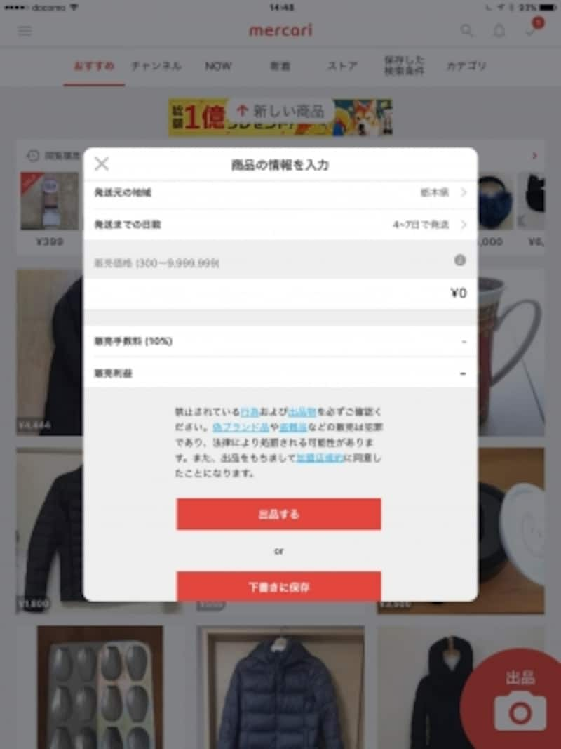 アプリ版なら出品時の下書き保存が可能
