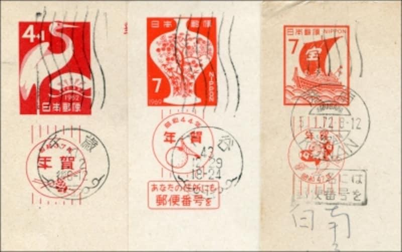 昭和37年度以降の消印の押された年賀はがき