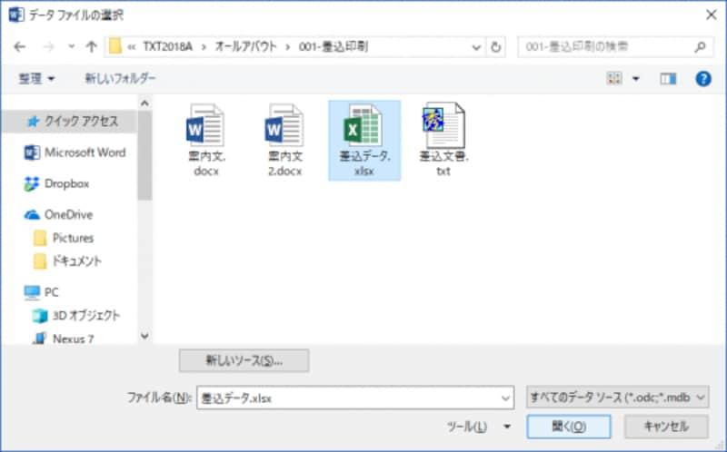 2.[データファイルの選択]ダイアログボックスが表示されたら、作ったExcelファイル(差込データ.xlsx)を選択して[開く]ボタンをクリックします