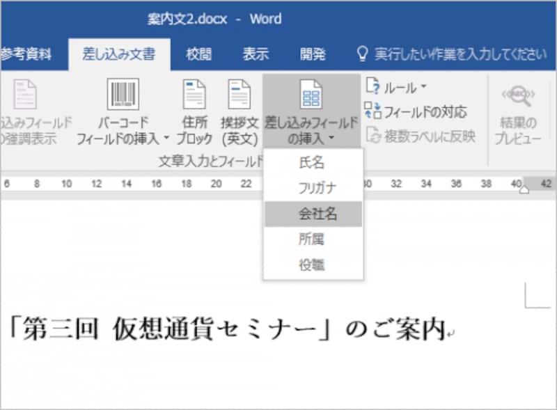 1.[差し込み文書]タブの[差し込みフィールドの挿入]ボタンの文字の書かれている箇所をクリックして、メニューから「会社名」を選択します
