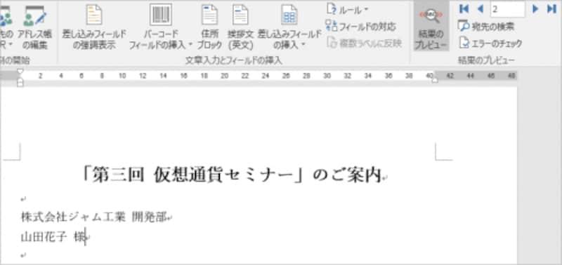 3.[結果のプレビュー]にある左右の矢印ボタンをクリックすると、2件目や3件目のデータに切り替えることができます