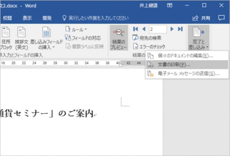 1.[差し込み文書]タブの[完了と差し込み]ボタンをクリックして、[文書の印刷]を選択します