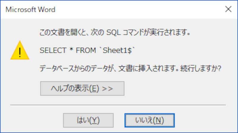 Excelファイルと関連付けをしたWord文書を読み込むときには、このようなメッセージが表示されるようになります