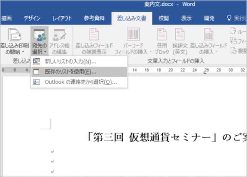 1.Wordで[差し込み文書]タブに切り替えたら、[宛先の選択]ボタンをクリックして、メニューから[既存のリストを使用]を選択します