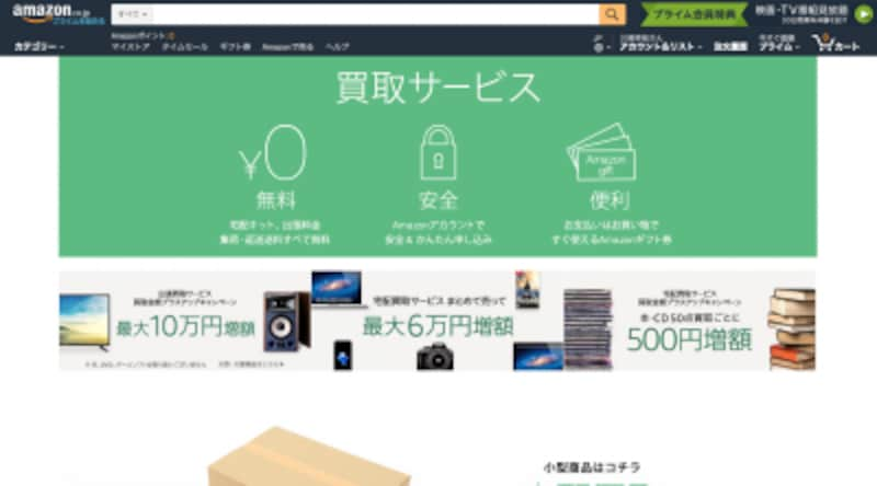 Amazonのアカウントで利用ができるAmazon買取