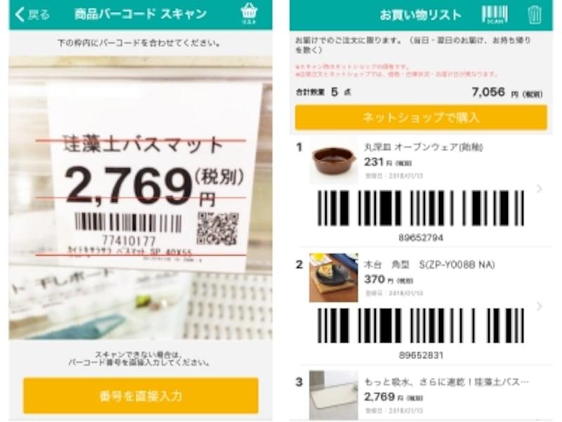 ニトリアプリ活用法。「手ぶらdeショッピング」の活用法