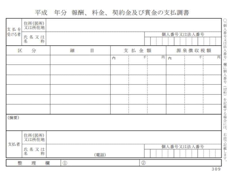 支払調書の確定申告での使い方!マイナンバーとの関係性や提出義務 ...