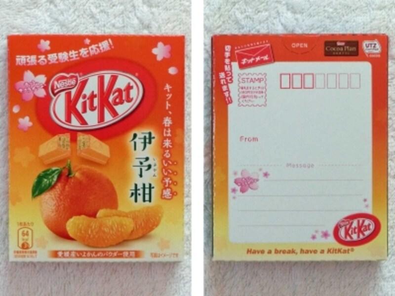 ネスレコンフェクショナリーキットカット伊予柑味