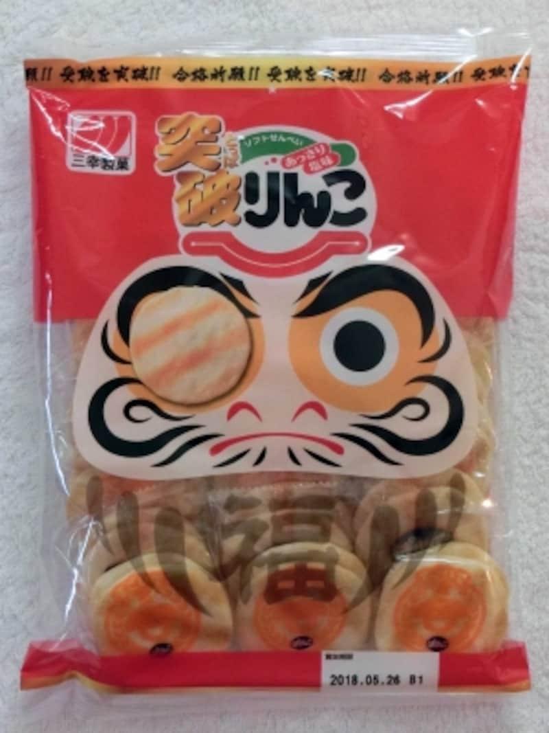 三幸製菓突破りんこ