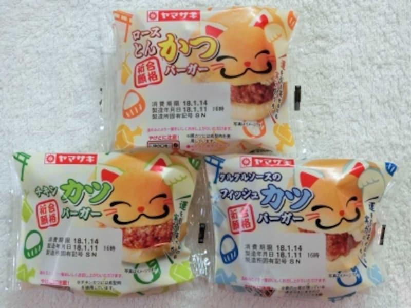 山崎製パンカツバーガー3種