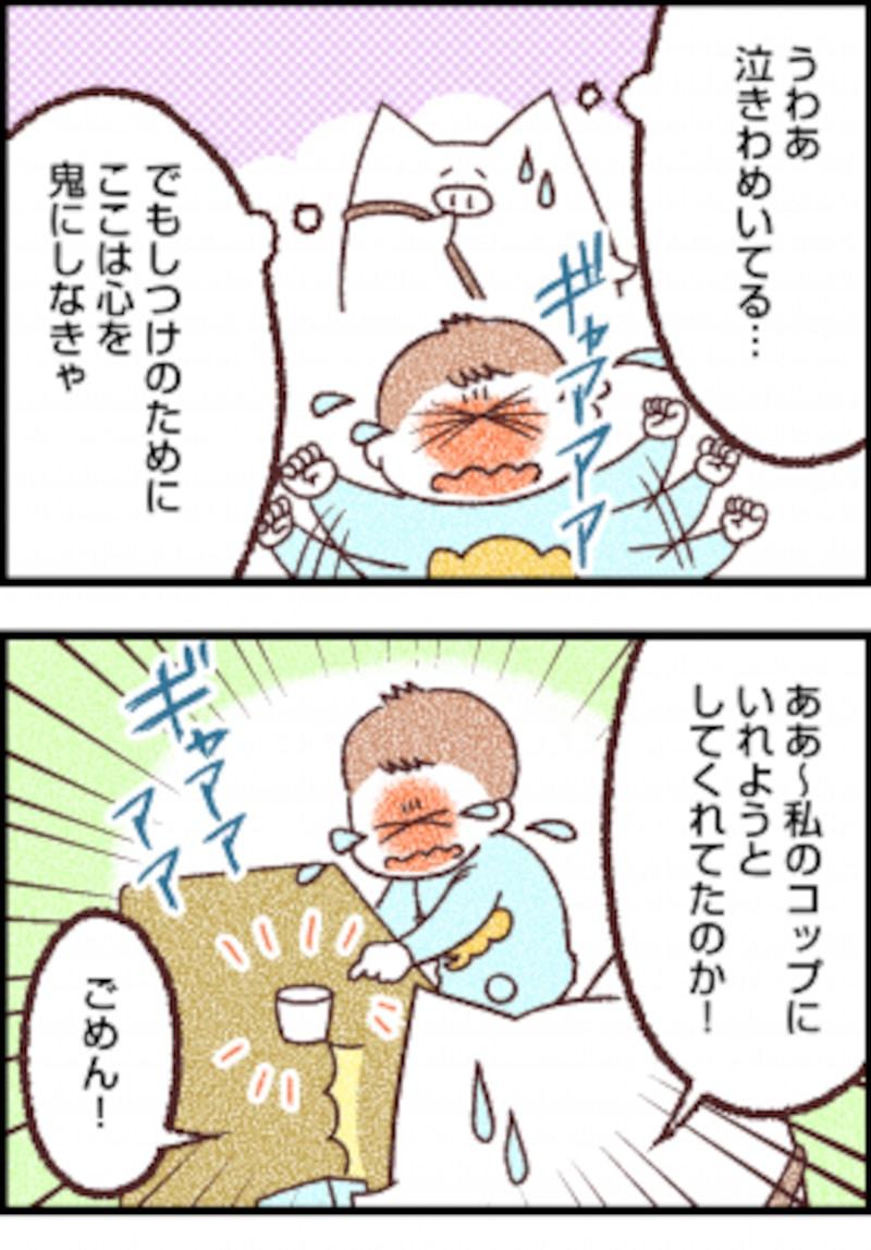 子育て漫画4