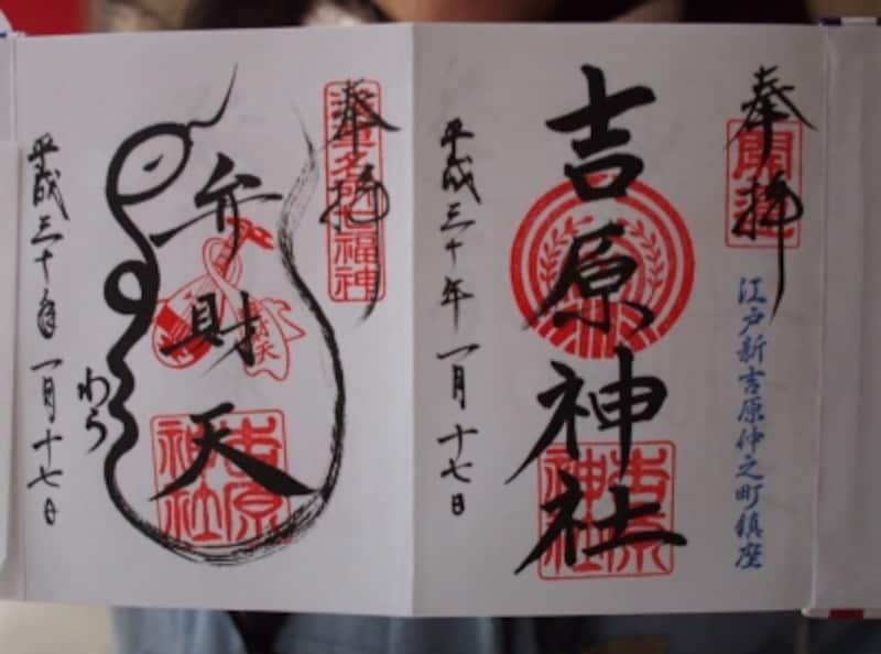 蛇の絵が印象的な吉原弁財天の御朱印