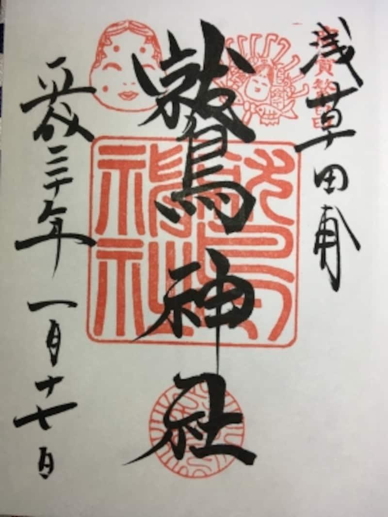 浅草鷲神社の御朱印