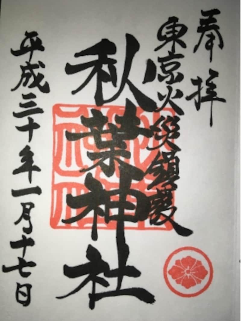 秋葉神社の御朱印
