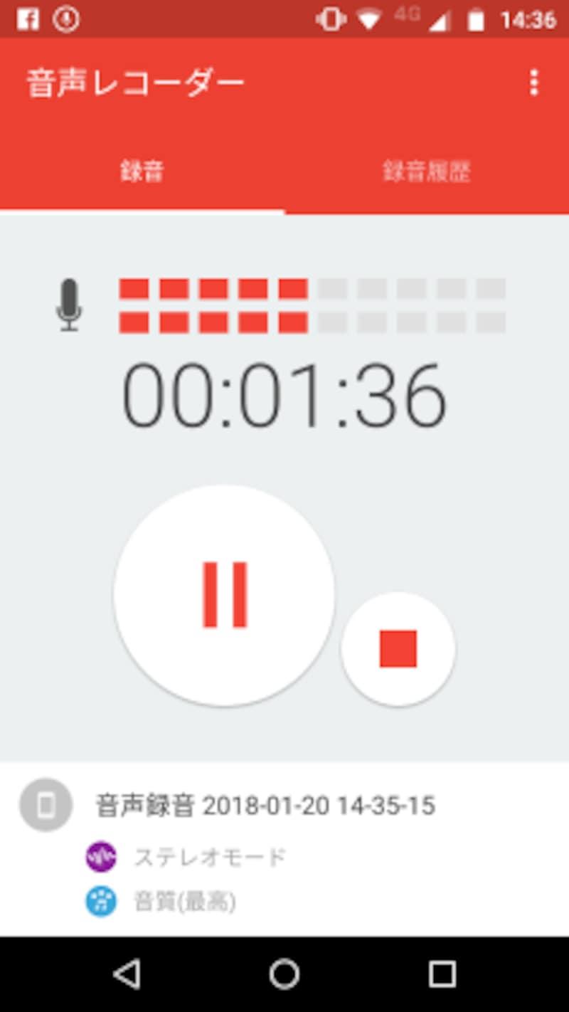 SONY製の録音アプリでAndroidスマートフォン向けで、シンプルで使いやすいアプリです。