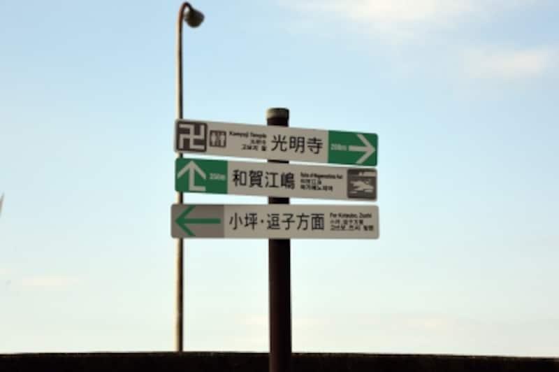 道標に従い、和賀江嶋へ