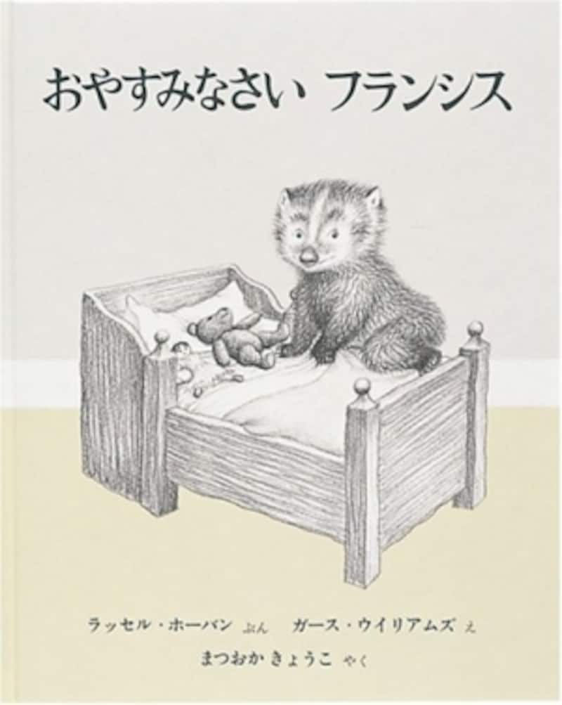 『おやすみなさいフランシス』(世界傑作絵本シリーズ・アメリカの絵本)