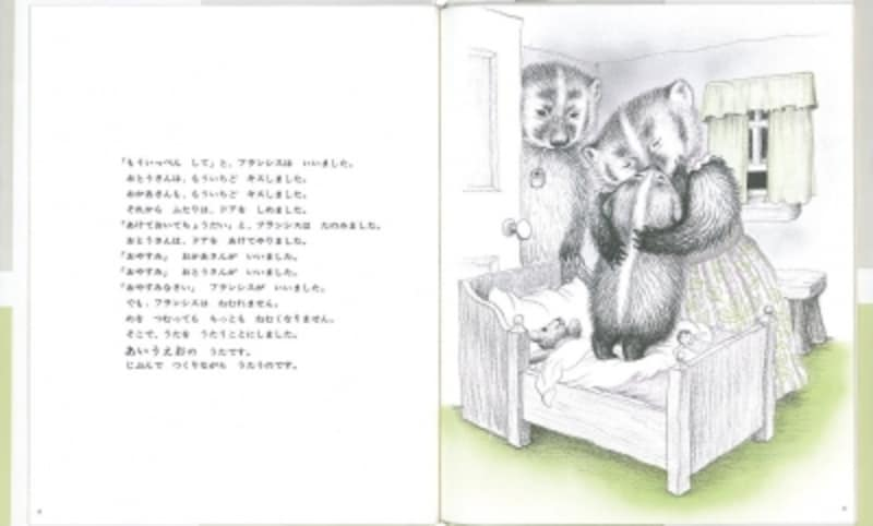 『おやすみなさいフランシス』中ページ