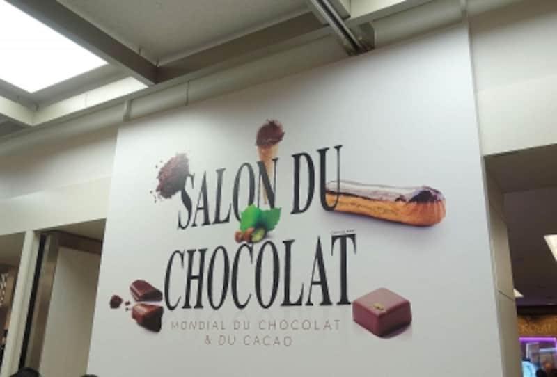 サロン・デュ・ショコラ会場