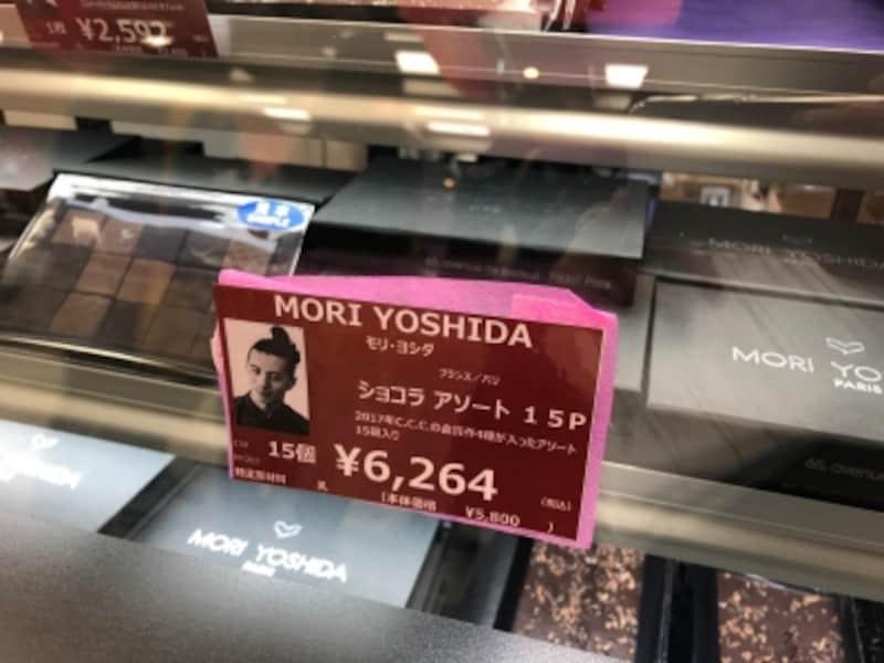 モリヨシダ(MORIYOSHIDA)「ショコラアソート15個入り」