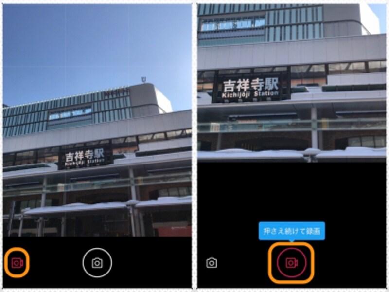 (左)赤いカメラのアイコンをタップ。(右)赤いカメラのアイコンを押している間だけ撮影できる