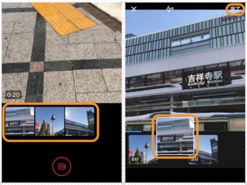 (左)アイコンを押さえる、離すを繰り返すと複数の動画を撮影できる。(右)ドラッグで入れ替えることができる。終わったら[完了]をタップ
