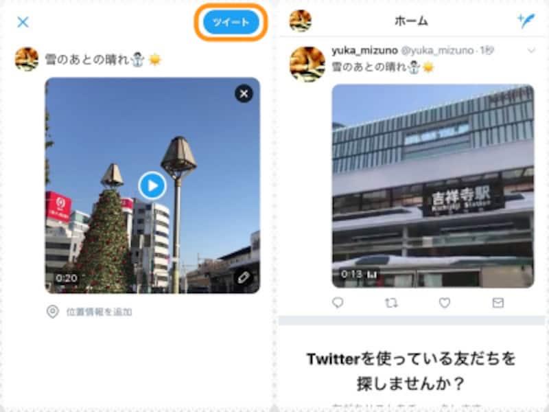 (左)[ツイート]をタップ。(右)動画を投稿できた