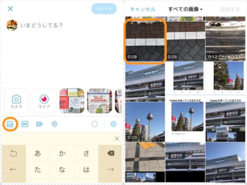 (左)写真アイコンをタップ。(右)動画をタップ