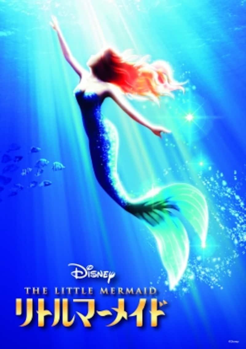 『リトルマーメイド』(C)Disney