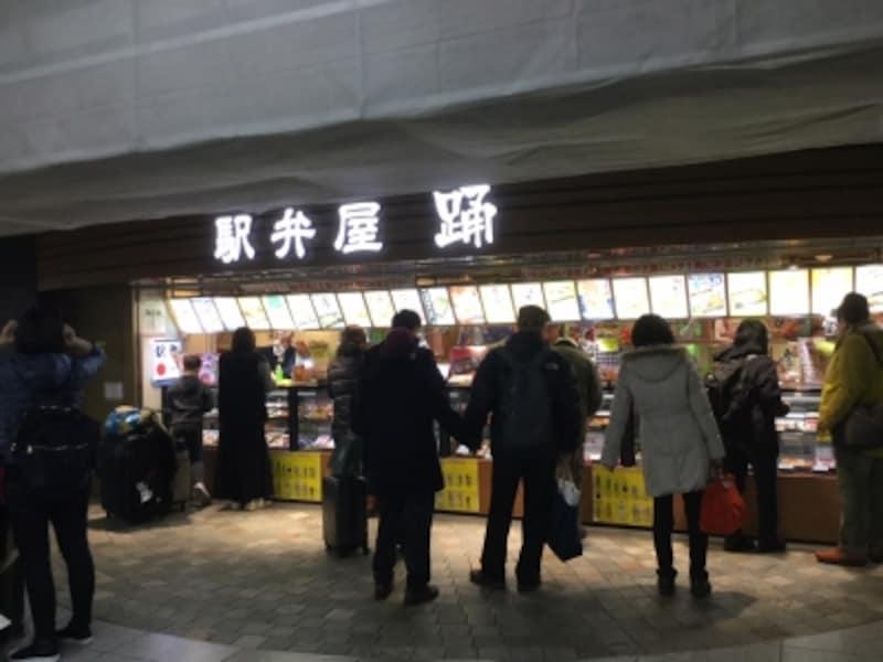 駅弁屋undefined踊