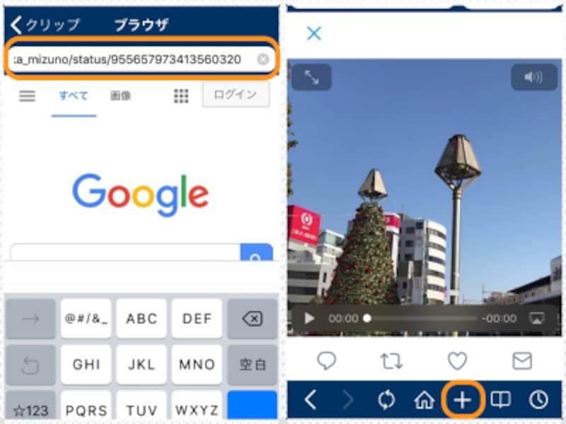 (左)URL入力欄にURLを貼り付けてキーボードの決定をタップ。(右)動画の再生中に[+]をタップ