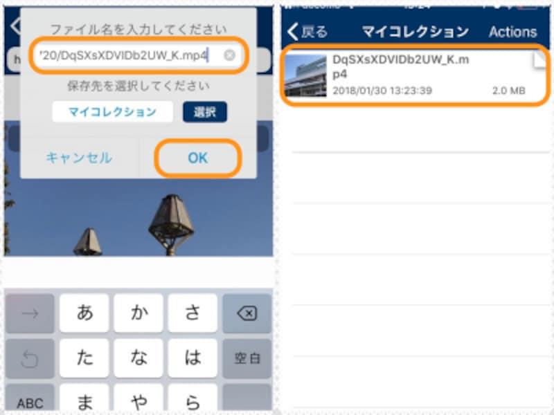 (左)ファイル名を入力したら[OK]をタップ。(右)「マイクコレクション」に動画が保存された