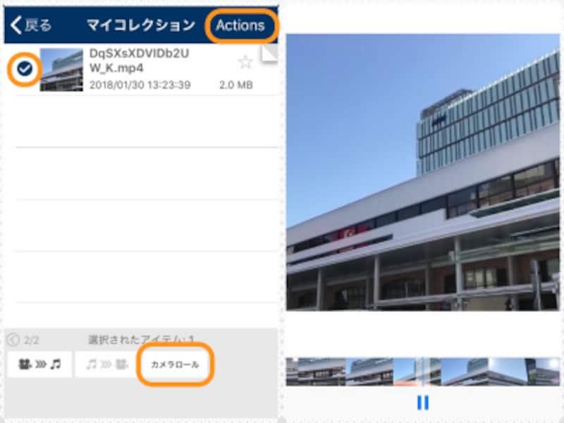 (左)[Actions]をタップし、コピーしたい動画を選択して[カメラロール]をタップ。(右)写真アプリに保存できた