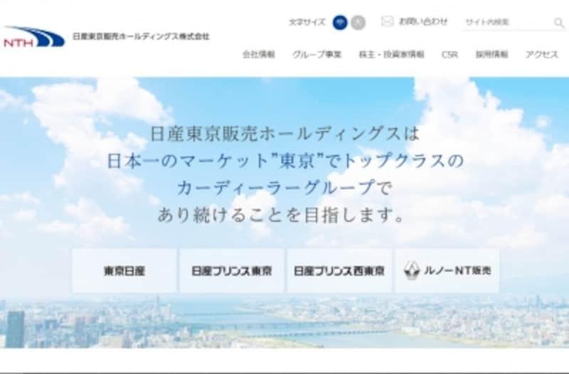 日産東京販売ホールディングス